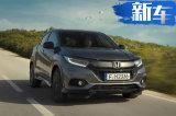 本田缤智新车型搭1.5T引擎 动力大涨售24.6万元