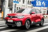 东风风神AX4新增1.0T小排量车型 预计8万起售