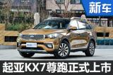 东风悦达起亚KX7尊跑正式上市 17.98万起
