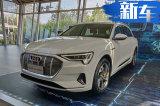 奥迪再推5款新车 e-tron领衔-最便宜25万就能买