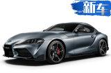 丰田Supra新车型曝光!6月正式亮相/外观升级