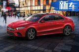 国产奔驰A级全系配7DCT 年底正式开卖-20万起售