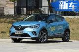 雷诺新SUV科雷缤 预售11万元起 搭奔驰发动机