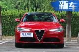 阿尔法·罗密欧Giulia将推出加长版 PK宝马3系Li