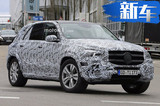 奔驰新GLE将推出2.0T+48V轻混动 竞争宝马X5