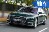 奥迪新款A8信息曝光 售价公布/提供多动力车型