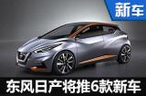 东风日产将推六款新车 含SUV/新能源等