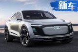 奥迪30款电动车将密集上市 中型SUV下半年开卖