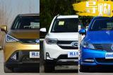 无惧限牌限行 三款适合城市通勤的新能源车推荐