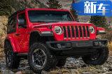 Jeep新款牧马人售价曝光!年内开售/pk路虎卫士