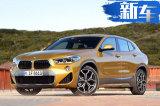 宝马国产X2最快10月上市 取消四驱/26万元起售