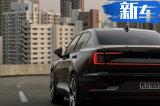 Polestar纯电动车售价曝光 4.7秒破百比Model 3快