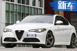 阿尔法·罗密欧新车曝光 屏幕更大增L2自动驾驶