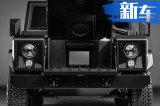 博林格B2皮卡公布售价,88万元,竟然没气囊?