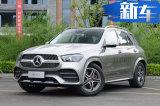 奔驰GLE将国产-落户北京顺义 竞争沈阳版宝马X5