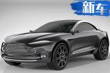阿斯顿·马丁将推SUV车型 或搭混动系统/明年亮相
