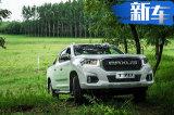 上汽大通T70汽油版年内上市 动力升级 功率扭矩更佳
