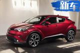 一汽丰田11月17日将发布2款新车 含首款纯电动