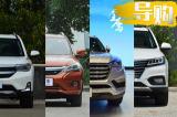 限牌限行和我无关 4款新能源SUV车型推荐