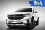 东风风行大7座SUV本月30日上市 9万元起售