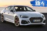 奥迪新RS5 Sportback售价!前脸造型更具科技感