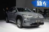 北京现代3款电动车将上市! 新领动油耗仅需1升
