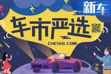 中国汽车品牌三强 齐聚网上车市-车市严选·重庆站