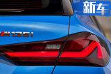 宝马全新1系9月发布 前驱平台打造/21万元起售