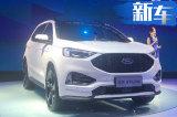 福特全新锐界ST-Line实拍! 大屏中国特供/8月开卖