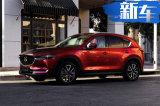 马自达CX-5新车型上市 售17.98万起/白送三项配置