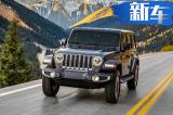 Jeep新牧马人搭2.0T+8AT七月上市 售价46.99万