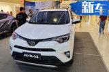 丰田RAV4优惠超3万 起售不到15万 比奕泽还便宜!