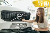 眼光挑剔的她,为什么选择沃尔沃全新XC40?