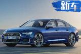 奥迪新款A6性能版售价曝光!或将国产在华开售
