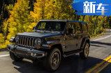 Jeep全新牧马人正式开卖 售42.99万-53.99万元
