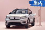 沃尔沃将推5款纯电动车 首款SUV有望明年国产