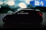 凯迪拉克全新XT4紧凑型SUV 将于明早正式发布