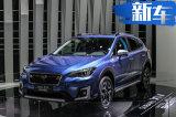 斯巴鲁新小SUV用混动 售19万起-月底就能买