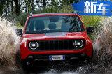 Jeep自由侠新车型曝光! 配1.3T混动/油耗更低