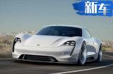 保时捷推全新纯电动轿跑 3.5秒破百/年内亮相