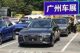 2018广州车展探馆:全新一代奥迪A6L亮相