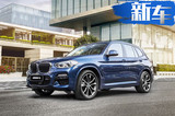 宝马公布北京车展阵容 国产X3等14款新车首发
