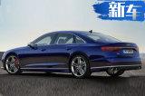 奥迪新款S8秋季接受预订 搭4.0T引擎适配轻混系统