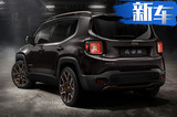 Jeep自由侠推特别版车型 黑化车身/搭1.0T引擎