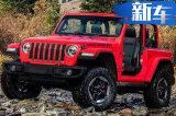 Jeep将推14款全新电动车 牧马人增搭2.0T混动