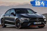 奔驰CLA轿跑开启预售/23.98万起 5月份正式交付