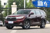 广汽丰田全系车型售价下调 C-HR/汉兰达降5千元