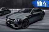 奔驰AMG E63 S 4MATIC+特别版上市 售178.8万