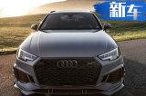奥迪新款RS4旅行版 搭2.9T引擎/配轻混系统