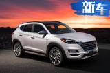 北京现代将连推3款新SUV 大改款途胜年内开卖